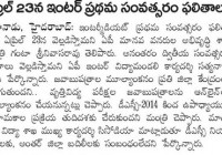 ap jr inter results 2016 release date