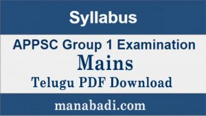Appsc Group 1 Syllabus mains