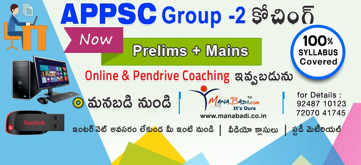 Group 2 Pendrive and Online Coaching